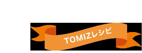 TOMIZレシピ