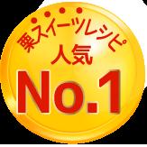 栗スイーツレシピ人気No.1