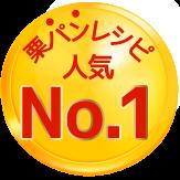 栗パンレシピ人気No.1