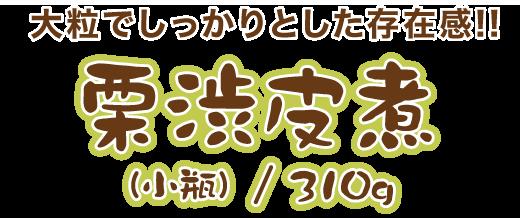 栗渋皮煮(小瓶)/310g