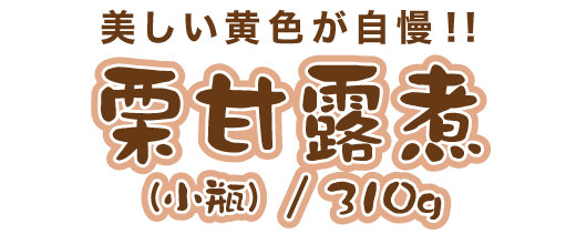 栗甘露煮(小瓶)/310g