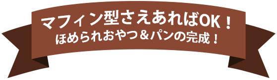 マフィン型さえあればOK!ほめられおやつ&パンの完成!