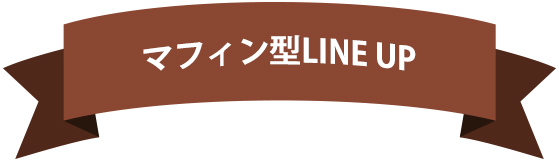 マフィン型LINE UP