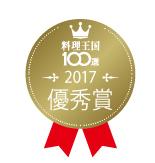 料理王国100選2017優秀賞受賞