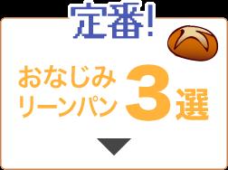 定番!おなじみリーンパン3選