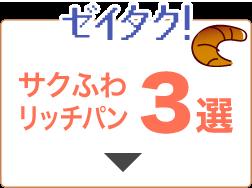 ゼイタク!サクふわリッチパン3選