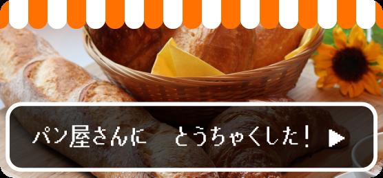 パン屋さんにとうちゃくした!
