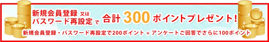 新規会員登録で合計300ポイントプレゼント!