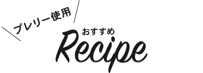 プレリーおすすめレシピ