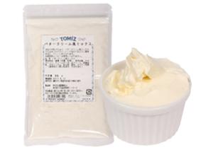バタークリーム風ミックス