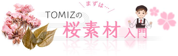 まずは…TOMIZの桜素材入門