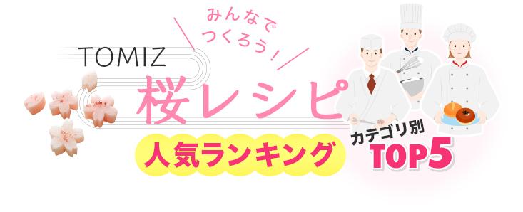 みんなでつくろう!TOMIZ桜レシピ 人気ランキング