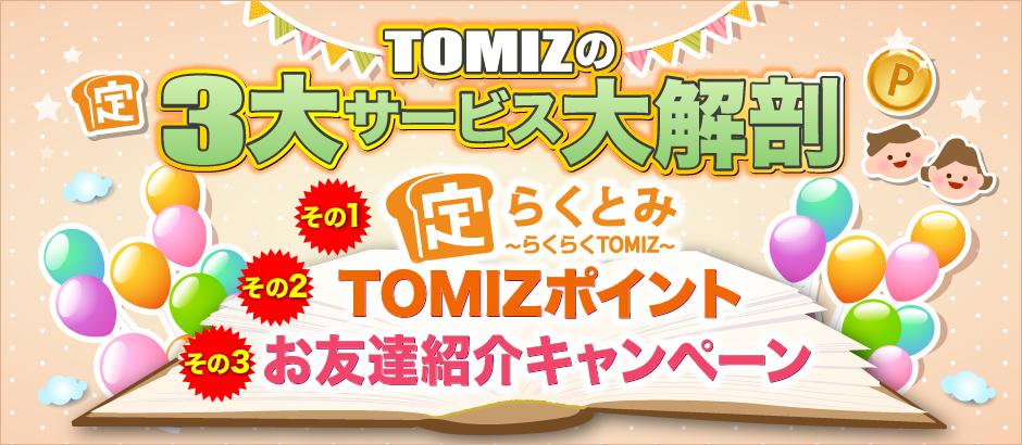 TOMIZの3大サービス大解剖
