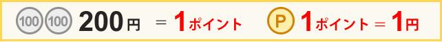 100円 = 1ポイント、 1ポイント = 1円