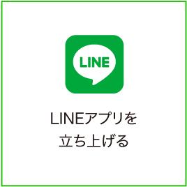 LINEアプリを立ち上げる