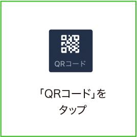 「QRコード」をタップ