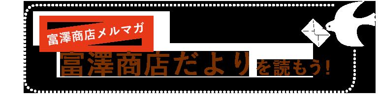 TOMIZメルマガ TOMIZだよりを読もう!