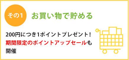 お買い物で貯める100円につき1ポイントプレゼント!期間限定でポイントアップセールも開催!