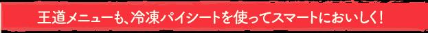 王道メニューも、冷凍パイシートを使ってスマートにおいしく!