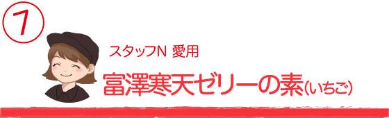 カナコ愛用 富澤かんてんゼリーの素(いちご)