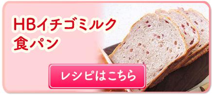 HBイチゴミルク食パン