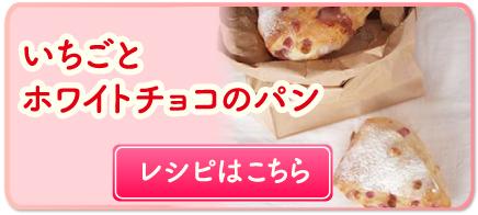 いちごとホワイトチョコのパン