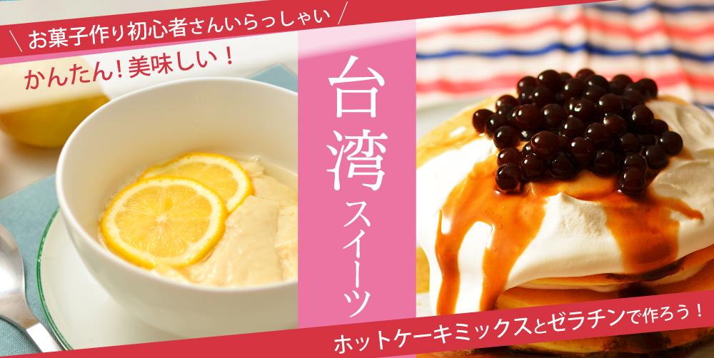 お菓子作り初心者さんいらっしゃい!ホットケーキミックスとゼラチンで作ろう!かんたん・美味しい台湾スイーツ