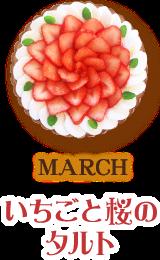 3月いちごと桜のタルト