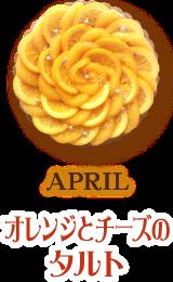 4月のタルト