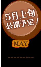 5月のタルト