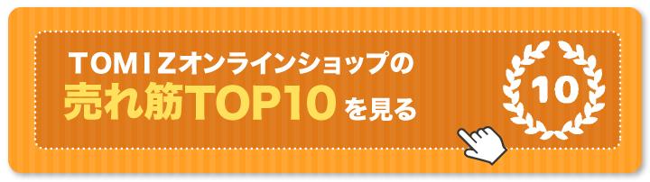 TOMIZオンラインショップの売れ筋TOP10を見る