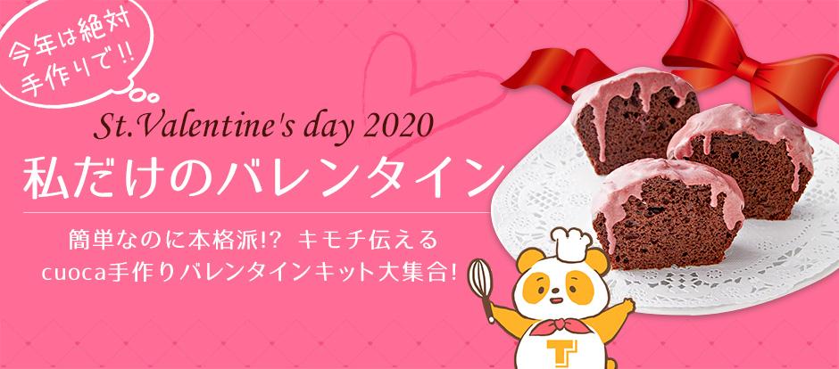 今年は絶対手作りで!私だけのバレンタイン2020