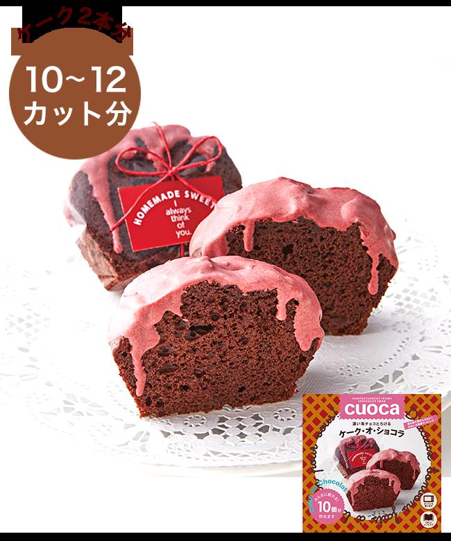 濃い苺チョコとろける ケークオショコラ