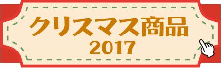 クリスマス商品2017