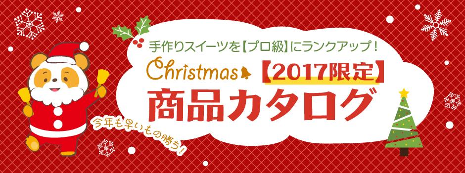 クリスマス商品カタログ2017