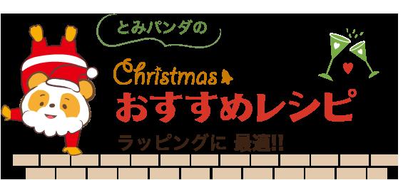 クリスマスおすすめレシピ