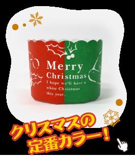 クリスマスの定番カラー!