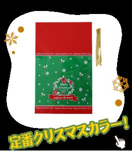 定番クリスマスカラー!