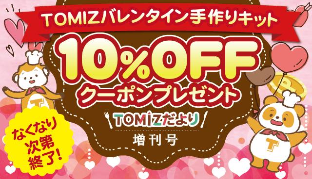 バレンタインキット10%OFF