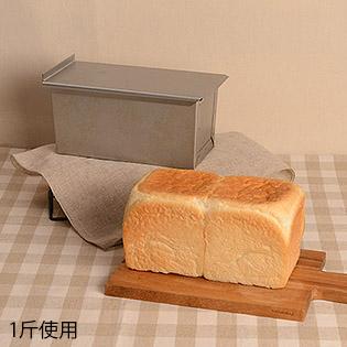 アルスター食パンケースと食パン