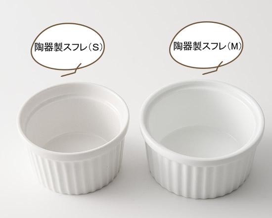 陶器製スフレ 2サイズ