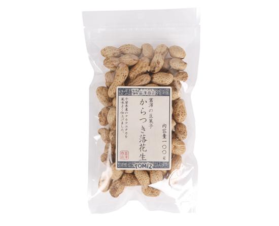 富澤の豆菓子 からつき落花生 / 100g