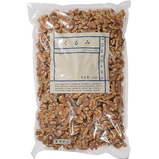 くるみ チャンドラー種 / 1kg