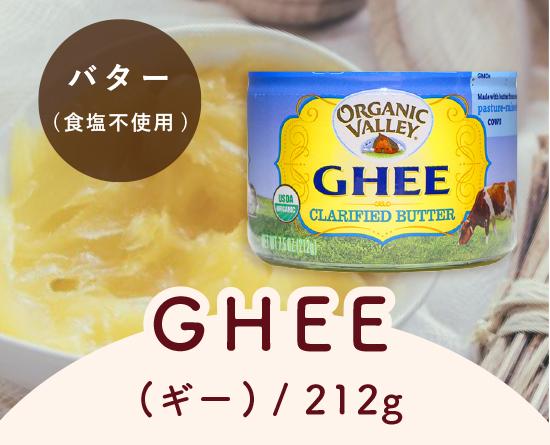 GHEE(ギー) / 212g