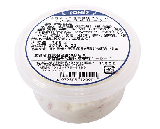 ホワイトチョコ風味クリーム(ストロベリー) / 120g