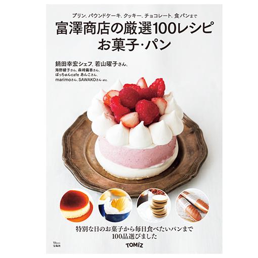 富澤 商店 レシピ TOMIZのレシピ ...