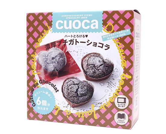 cuoca 濃厚プチガトーショコラ / 1セット