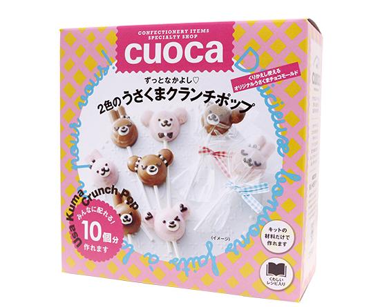 cuoca 2色のうさくまクランチポップ / 1セット