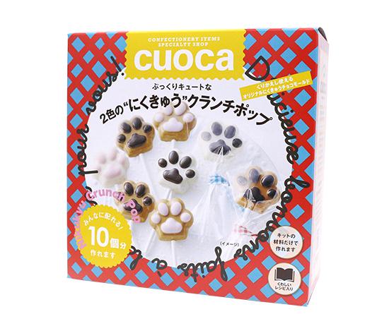 cuoca 2色のにくきゅうクランチポップ / 1セット