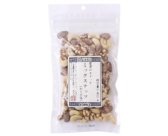 富澤のスナック ミックスナッツ(わさび味) / 150g